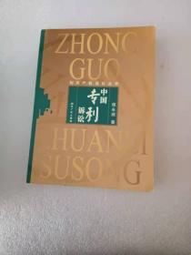 中国专利诉讼