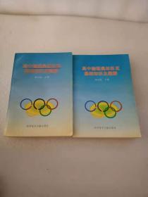 高中物理奥林匹克基础知识及题解:修订版(上下册)