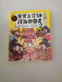 赛雷三分钟漫画中国史2