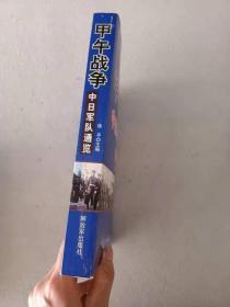 甲午战争:中日军队通览1894-1895