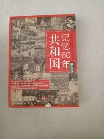 共和国记忆60年:编年纪事