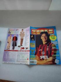 足球俱乐部1997年第20期