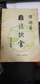 特级粤菜大厨许衡旧作:《杂谈饮食》(原版现货,8品,私人藏书)