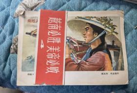越南必胜美帝必败(4)(一套八张全品相不错)