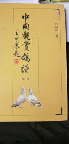 王世襄题签作序:中国观赏鸽谱(名优鸽图谱大成)