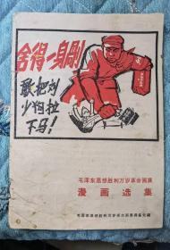 文革精品画册:《毛泽东思想胜利万岁革命画展 漫画选集 》(1967年印制,原版8品强)