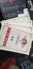 郑渊洁童话全集(12.13.14.15,4册合售) 非馆藏,8品强,1版1印