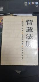 《营造法原:第二版》(16开精装,私藏品不错)