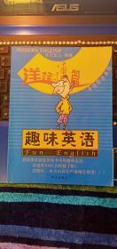 洋话连篇之趣味英语-本色英语系列