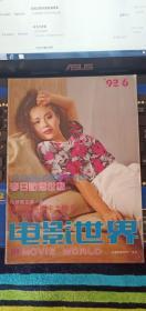 电影世界1992年6期总168期(封面 陈琦)