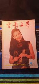 电影世界1986年9期总99期(封面  方舒 封底 赵雅芝)