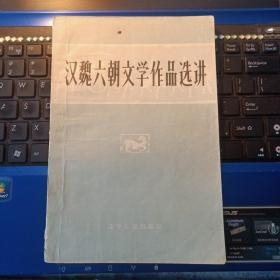 汉魏六朝文学作品选讲