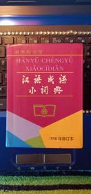 汉语成语小词典(1998年修订本)