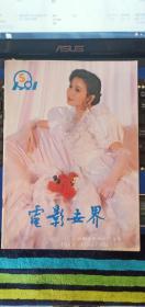 电影世界1991年5期总155期(封面 韩萍)