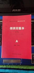 高级中学学校招生考试便携式记忆手册-便携背题本 A英语 语文(第3版)