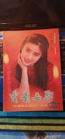 电影世界1986年4期总94期(封面  傅艺伟 封底 郑裕玲)