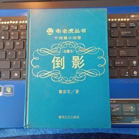 倒影-布老虎丛书 中短篇小说卷