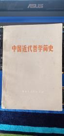 中国近代哲学简史