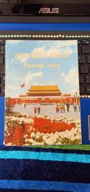 中国经济简况(俄文)1974年版