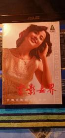 电影世界1989年1期总127期(封面 刘文凤)