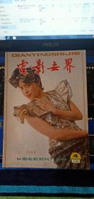 电影世界1987年4期总106期(封面 李小燕  封底 郑裕玲 内页 钟楚红)