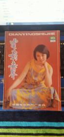 电影世界1987年10期总112期(封面 王蕙)