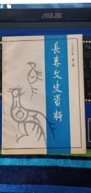 长春文史资料  一九九三年 第二辑
