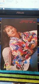 电影世界1991年12期总162期(封面 梁婉静)