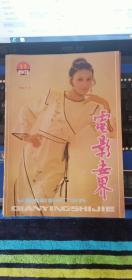 电影世界1987年11期总113期(封面 刘冬)