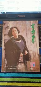 电影世界1990年7期总145期(封面 林青霞)