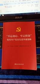 """""""不忘初心 牢记使命""""优秀共产党员先进事迹选编"""