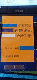 基础英语速解速记语法手册