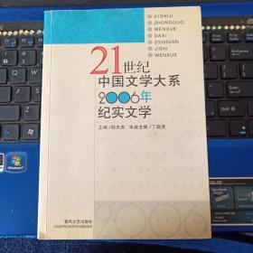 21世纪中国文学大系-2006年纪实文学