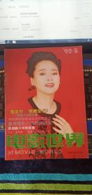 电影世界1992年5期总167期(封面 张瑜)