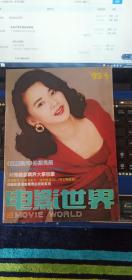 电影世界1993年4期总178期(封面 胡慧中)