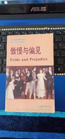 傲慢与偏见-90年代英语系列丛书