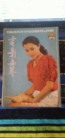 电影世界1987年9期总111期(封面 陈琦)