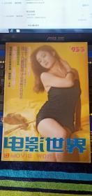 电影世界1993年3期总177期(封面 盖丽丽)