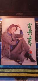 电影世界1989年4期总130期(封面  吴莉婕)