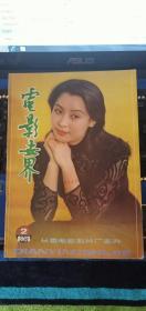电影世界1987年2期总104期(封面 任梦  封底 魏秋桦)