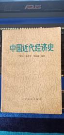 中国近代经济史