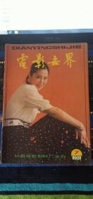 电影世界1987年7期总109期(封面 吴莉婕)