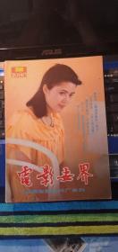 电影世界1986年3期总93期(封面  马军勤 )