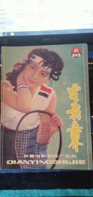电影世界1987年6期总108期(封面 邓小鸥)