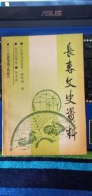 长春文史资料  一九九〇年 第一辑