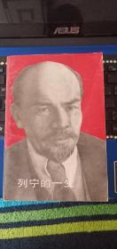 列宁的一生 彭卓吾译