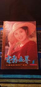 电影世界1985年1期总79期(封面 常贵菊)