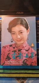 电影世界1989年12期总138期(封面  陈心黎 内页 钟楚红)