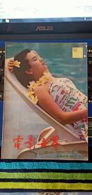 电影世界1990年3期总141期(封面 杨世华)