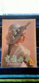 电影世界1987年8期总110期(封面 于兰 封底 陈玉莲)